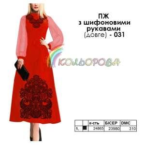 Плаття жіноче з шифоновими рукавами довге ПЖ шифон (довге)-031