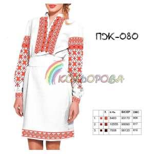 Акція! Плаття жіноче з рукавами ПЖ-080