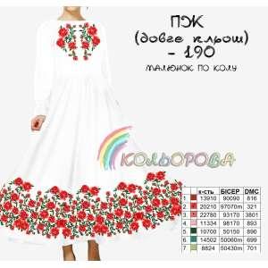 Плаття жіноче з рукавами довге КЛЬОШ ПЖ (довге, кльош) -190