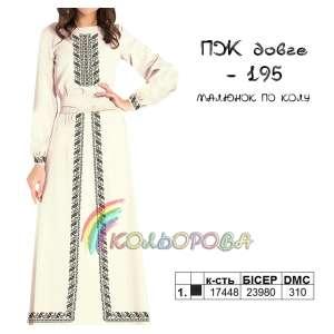 Плаття жіноче з рукавами ПЖ (довге) -195