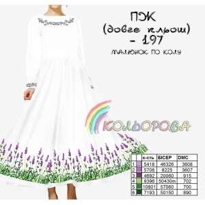 Плаття жіноче з рукавами довге КЛЬОШ ПЖ (довге, кльош) -197