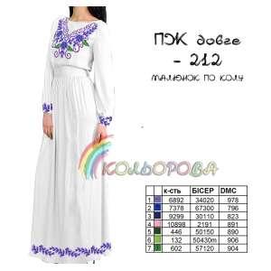 Плаття жіноче з рукавами ПЖ (довге) -212