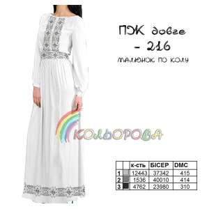 Плаття жіноче з рукавами ПЖ (довге) -216