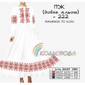 Плаття жіноче з рукавами довге КЛЬОШ ПЖ (довге, кльош) -222