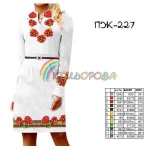 Плаття жіноче з рукавами ПЖ-227