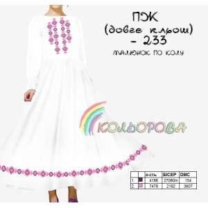 Плаття жіноче з рукавами довге КЛЬОШ ПЖ (довге, кльош) -233