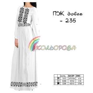 Плаття жіноче з рукавами ПЖ (довге) -235
