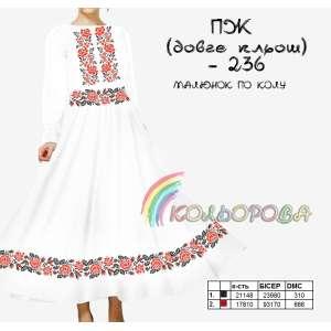 Плаття жіноче з рукавами довге КЛЬОШ ПЖ (довге, кльош) -236