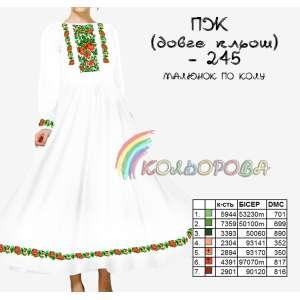 Плаття жіноче з рукавами довге КЛЬОШ ПЖ (довге, кльош) -245