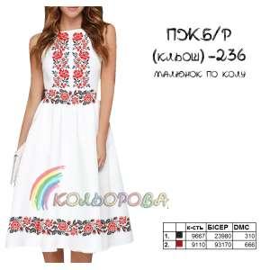 Платье женское без рукавов ПЖб\р КЛЕШ-236