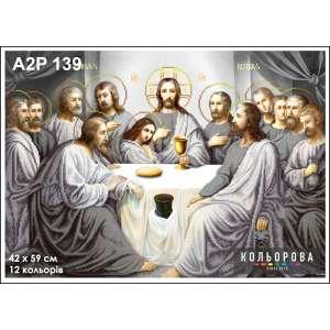 """А2Р 139 Ікона """"Тайна вечеря"""""""