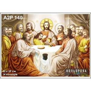 """А2Р 140 Ікона """"Тайна вечеря"""""""