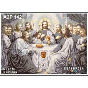 """А2Р 142  Ікона """"Тайна вечеря"""""""