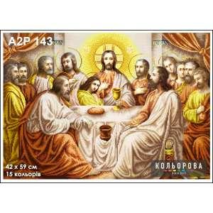 """А2Р 143  Ікона """"Тайна вечеря"""""""