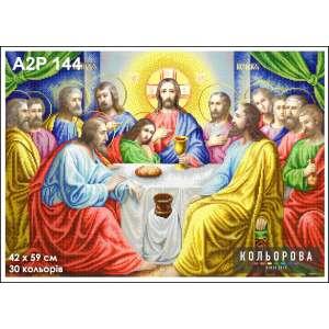 """А2Р 144  Ікона """"Тайна вечеря"""""""