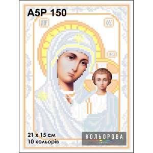 """А5Р 150 Ікона Божа Матір """"Казанська"""""""