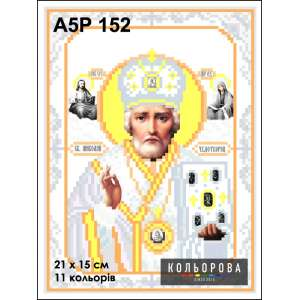 А5Р 152 Ікона Миколай Чудотворець