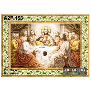 """А2Р 156  Ікона """"Тайна вечеря"""""""