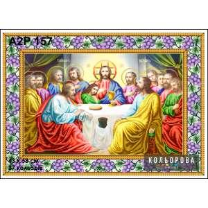 """А2Р 157  Ікона """"Тайна вечеря"""""""