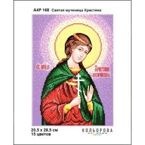 А4Р 168 Ікона Свята мученця Христина