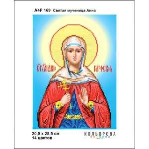 А4Р 169 Ікона Свята мученця Анна