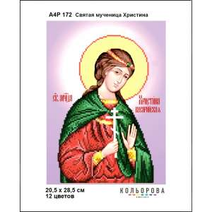 А4Р 172 Ікона Свята мучениця Христина