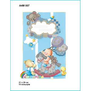 Метрика дитяча А4М 007