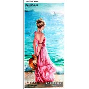 """Панно 061 """"Морські надії"""" для вишивки"""