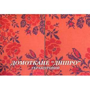 Домоткане Дніпро теракотовий