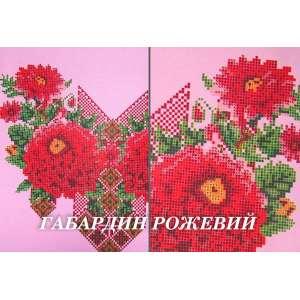 Габардин рожевий
