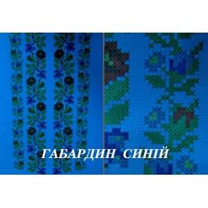 Габардин синій