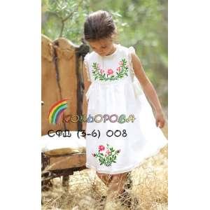 Сарафан детский (3-6 лет) СФД (3-6р.)-008