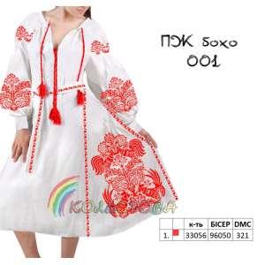 Платье женское с рукавами БОХО-001