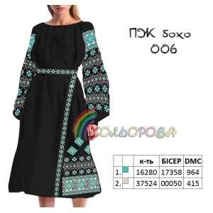 Платье женское с рукавами БОХО-006
