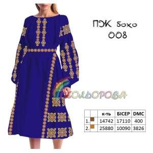 Плаття жіноче з рукавами БОХО-008