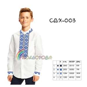 Сорочка дитяча (хлопчики 5-10 років) СДХ-003