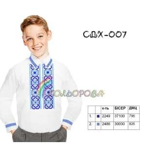 Сорочка дитяча (хлопчики 5-10 років) СДХ-007