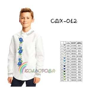 Сорочка дитяча (хлопчики 5-10 років) СДХ-012