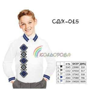 Сорочка дитяча (хлопчики 5-10 років) СДХ-015