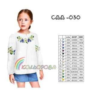 Сорочка дитяча (дівчатка 5-10 років) СДД-030