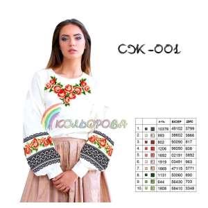Сорочка женская СЖ-001