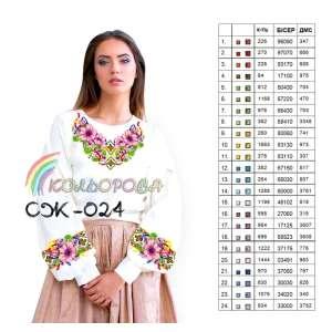 Сорочка жіноча СЖ-024