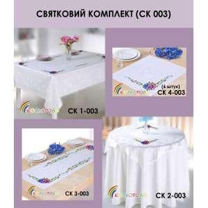 Комплект скатертей под вышивку СК-003