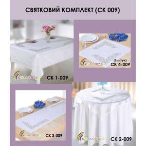 Комплект скатертей под вышивку СК-009