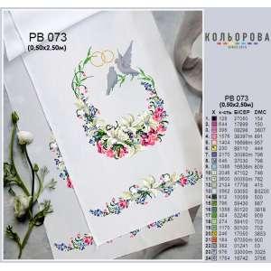 Рушник весільний (великий) РВ-073