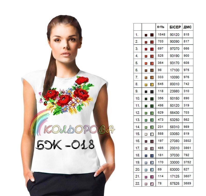 Заготовка блузки жіночої для вишивки бісером або нитками БЖ-018 3ea5a0c668f3e