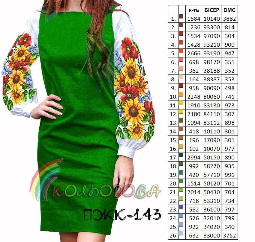Заготовка під вишивку жіночого комбінованого плаття ПЖК-143 0d56524161b94