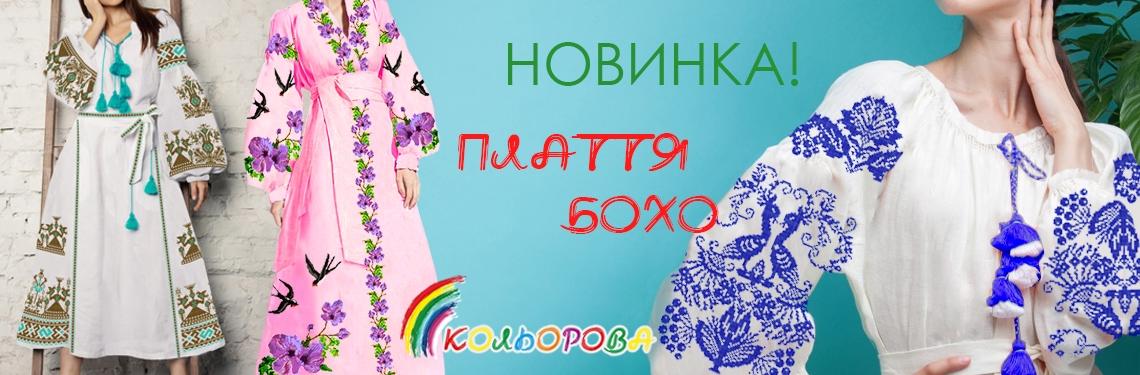 Новинка! Неймовірна заготовка жіночого плаття в стилі