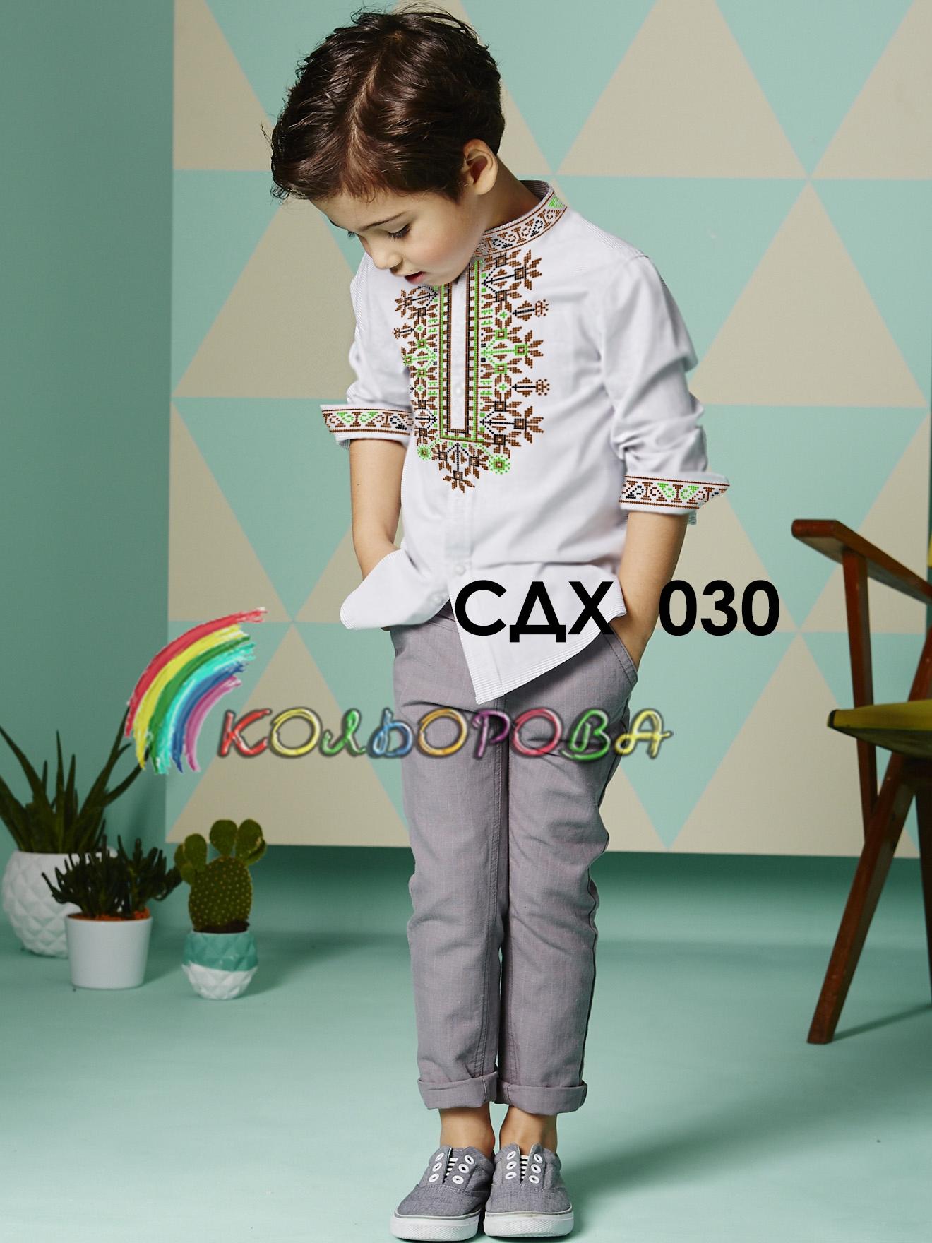 Заготовка вишиванки для вишивки дитяча на хлопчика СДХ-030 4bbdefa336e99