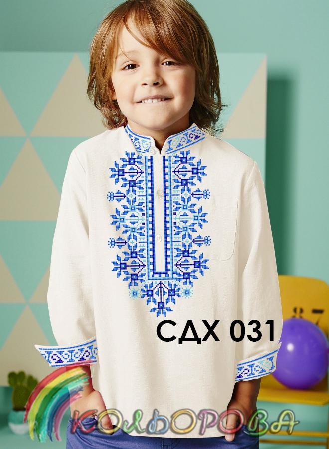 Заготовка вишиванки для вишивки дитяча на хлопчика СДХ-031 ba6dac1d57e29